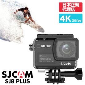 SJCAM Japan【SJ8 PLUS】日本正規代理店 4K録画対応 4K30FPS アクションカメラ 防水30M対応 スキューバー ダイビング ウェアラブルカメラ ジャイロシステム搭載 驚異の手ぶれ補正
