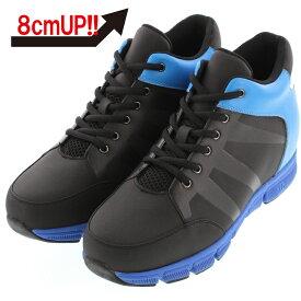 【8cmUP】+8cmUP シークレットシューズ 8_sneaker_005 スポーツタイプ ハイテク 8cm身長が高くなる シークレットブーツ シークレット メンズ ツートンカラー 紐靴