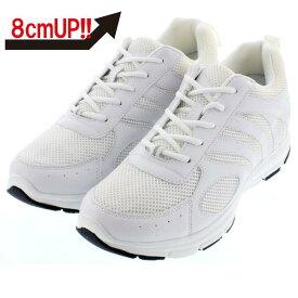 【8cmUP】+8cmUP シークレットシューズ 8_sneaker_015 スポーツタイプ 8cm身長が高くなる シークレットブーツ シークレット メンズ ホワイト 紐靴