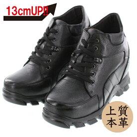 【13cmUP】 +13cmUP シークレットシューズ 13k_black ブーツタイプ シークレットシューズ 靴 AT足つき 本革 13cm背が高くなる シークレットブーツ シークレット メンズ ブラック 黒 紐靴