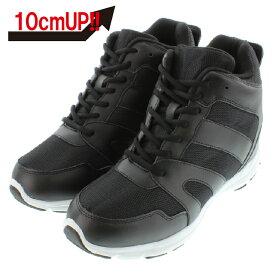 【10cmUP】+10cmUP シークレットシューズ 10_sneaker_004 スニーカータイプ ハイテクスニーカースタイル 10cm身長が高くなる シークレットブーツ シークレット メンズ ブラック 紐靴