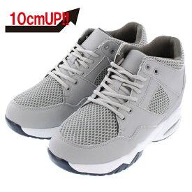 【10cmUP】+10cmUP シークレットシューズ 10_sneaker_010 スニーカータイプ ハイテクスニーカースタイル 10cm身長が高くなる シークレットブーツ シークレット メンズ グレー 紐靴