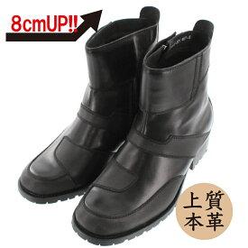 【8cmUP】バイク足つき改善+8cmUP シークレットブーツ Pro8_003 シークレットシューズ バイクブーツ ブラック インヒール 8cm背が高くなる