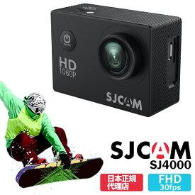SJCAM Japan【SJCAM SJ4000】日本正規代理店 FHD 30FPS アクションカメラ 防水30M対応 スキューバーダイビング ウェアラブルカメラ