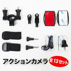 アクションカメラ マウント全13点セット SJCAM Gopro sjcam go pro muson 互換性 アクセサリーセット スポーツカメラ HERO4 HERO3+ HERO3 HERO2 SJ4000 SJ5000に対応