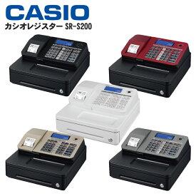 カシオ レジスター SR-S200 Bluetoothレジ 選べる5色 | レジ 小型 業務用 本体 キャッシャー キャッシュレジスター カシオレジスター 電子 レシート 事務用品 電子レジスター |