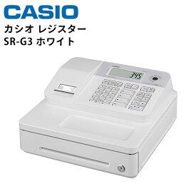 カシオ レジスター SR-G3 Bluetoothレジ ホワイト | レジ 小型 業務用 本体 キャッシャー キャッシュレジスター カシオレジスター 電子 レシート 事務用品 電子レジスター |