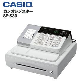 【リフレッシュ品】【在庫あり】【軽減税率対策補助金対象】■カシオレジスターSE-S30ホワイト(SE-S20 NL-200の後継モデル)