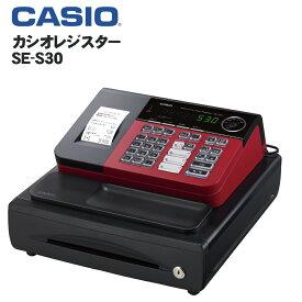 【リフレッシュ品】【在庫あり】【軽減税率対策補助金対象】■カシオレジスターSE-S30レッド(SE-S20 NL-200の後継モデル)