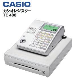 【リフレッシュ品】【在庫あり】【軽減税率対策補助金対象】 カシオレジスターTE-400ホワイト(TE-340/NL-300の後継モデル)