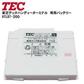 【東芝テック純正】ハンディーターミナルHTL-200用HTLBT-200 バッテリーパック 2個 新品【ホワイト】