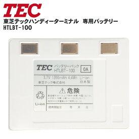 【東芝テック純正】ハンディーターミナルHTL-100用HTLBT-100 バッテリーパック 1個 新品【ホワイト】
