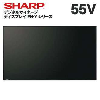 Digital signage PN-Y556 55 inches type | made by Sharp Liquid crystal panel monitor LCD monitor store article company information | for the electronic signboard display signage liquid crystal display digital drawing card store for duties