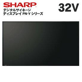 【代金引換可能】シャープデジタルサイネージPN-Y326 32インチタイプ(インフォメーションディスプレイ)【PN-Y325の後継モデル】