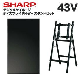 【シャープ】デジタルサイネージ43型PN-W435A専用イーゼルスタンドセット