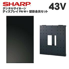 【シャープ】デジタルサイネージ43型PN-W435A専用壁掛金具セット