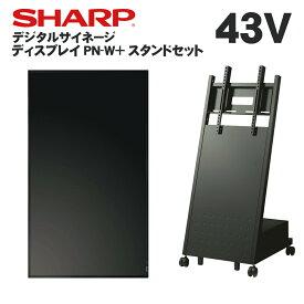 【シャープ】デジタルサイネージ43型PN-W435A傾斜型スタンドセット