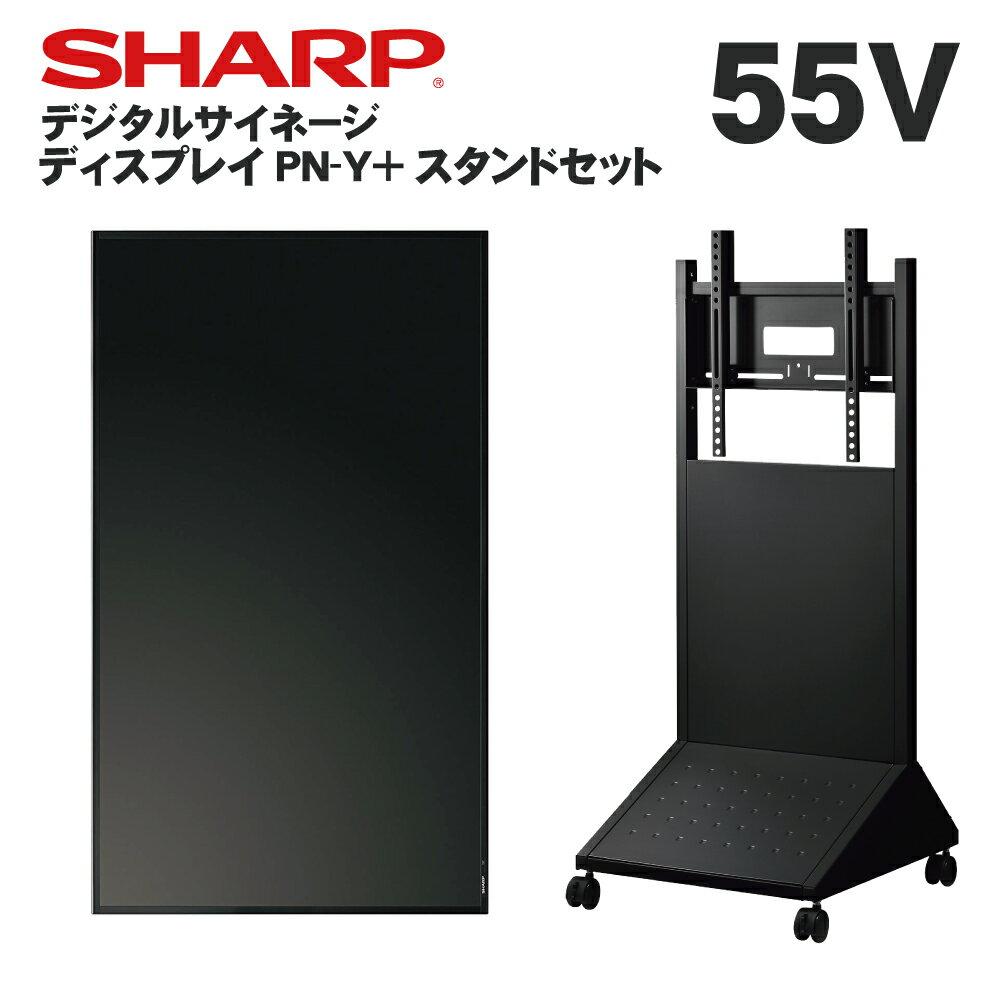 【シャープ】デジタルサイネージ55型PN-Y556垂直型スタンドセット
