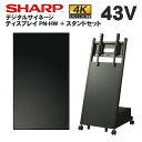 【シャープ】デジタルサイネージ43型PN-HW431傾斜型スタンドセット