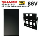 【シャープ】デジタルサイネージ86型PN-HW861専用壁掛金具セット | 業務用 電子看板 ディスプレイ サイネージ 液晶デ…
