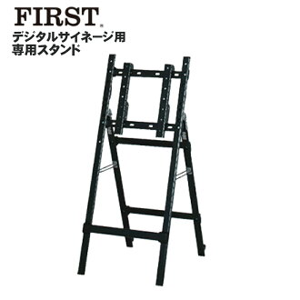 Easel stands (product made in first company) | for exclusive use of the digital signage Liquid crystal panel monitor LCD monitor store article company ST-45SC-NB| for the electronic signboard display signage liquid crystal display digital drawing card st