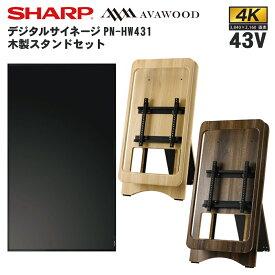 【シャープ】デジタルサイネージ4K43V型PN-HW431木製スタンドセット(SS-ESL11) | 業務用 電子看板 ディスプレイ サイネージ 液晶ディスプレイ デジタル 看板 店舗用 液晶パネル モニター 液晶モニター インフォメーション|