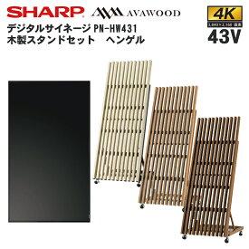 【シャープ】デジタルサイネージ4K43V型PN-HW431木製スタンドセット(SS-HNG11)キャスター付 | 業務用 電子看板 サイネージ 液晶ディスプレイ デジタル 看板 店舗用 液晶パネル モニター インフォメーション|