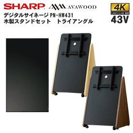 【シャープ】デジタルサイネージ4K43V型PN-HW431木製スタンドセット(SS-TRI11) | 業務用 電子看板 ディスプレイ サイネージ 液晶ディスプレイ デジタル 看板 店舗用 液晶パネル モニター 液晶モニター インフォメーション|