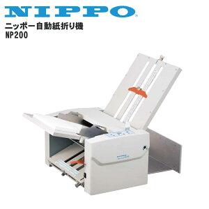 【ニッポー紙折り機】NP200■A3からA5サイズ対応【NP-200】低価格モデル