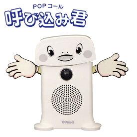 音声POP 呼び込み君 MC-F06 | 業務用 本体 群馬電機 呼び込み 接客|