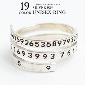 リング メンズ リング レディース ごつめ シルバー925 リング 指輪 925 フリーサイズ ペア リング お揃い シンプル 細い 細め 太め 太い リング 男女兼用 指輪 誕生日 プレゼント 彼氏 彼女 かわいい かっこいい 可愛い お洒落 おしゃれ 誕生日プレゼント