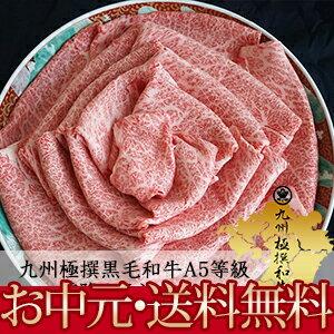九州極撰黒毛和牛A5等級クラシタスライス(シート巻)1kg(250g×4)