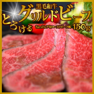 【送料無料】黒毛和牛とろけるグリルドビーフ(ちょっとレアなローストビーフ風) 150g×2