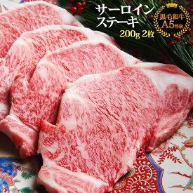 【送料無料】黒毛和牛A5等級サーロインステーキ200g×2枚(保冷化粧箱入り)【牛肉ギフト 内祝 プレゼント 食べ物】