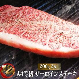 【送料無料】黒毛和牛A4等級サーロインステーキ200g×2枚(保冷化粧箱入り)【牛肉ギフト 内祝 プレゼント 食べ物】