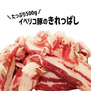 イベリコ豚のきれっぱし 500g s【ギフト 内祝 プレゼント 食べ物】