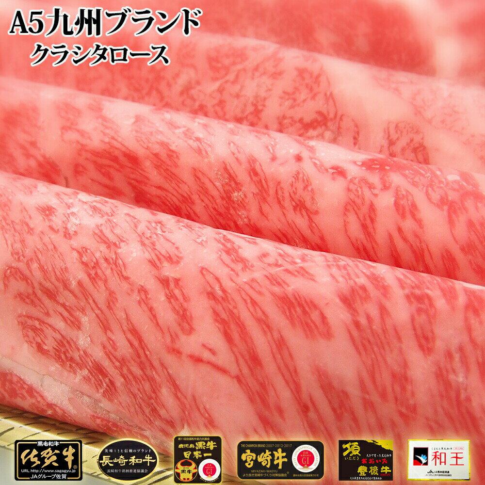 【送料無料】ブランド牛限定 A5等級クラシタスライス(シート巻)500g