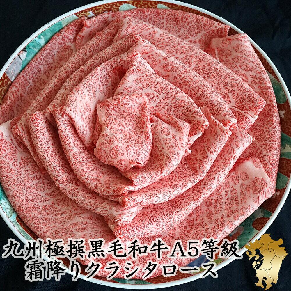九州極撰黒毛和牛A5等級クラシタスライス(シート巻)500g