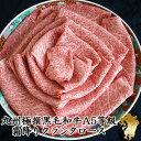 九州極撰 黒毛和牛 A5等級 クラシタスライス(シート巻)500g【 お歳暮 送料無料 牛肉 すき焼き 和牛 しゃぶしゃぶ お…