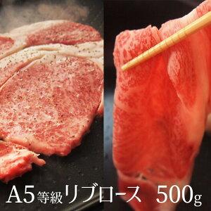 A5等級訳あり贅沢リブロース すき焼き用 500g【ギフト 内祝 プレゼント 食べ物】