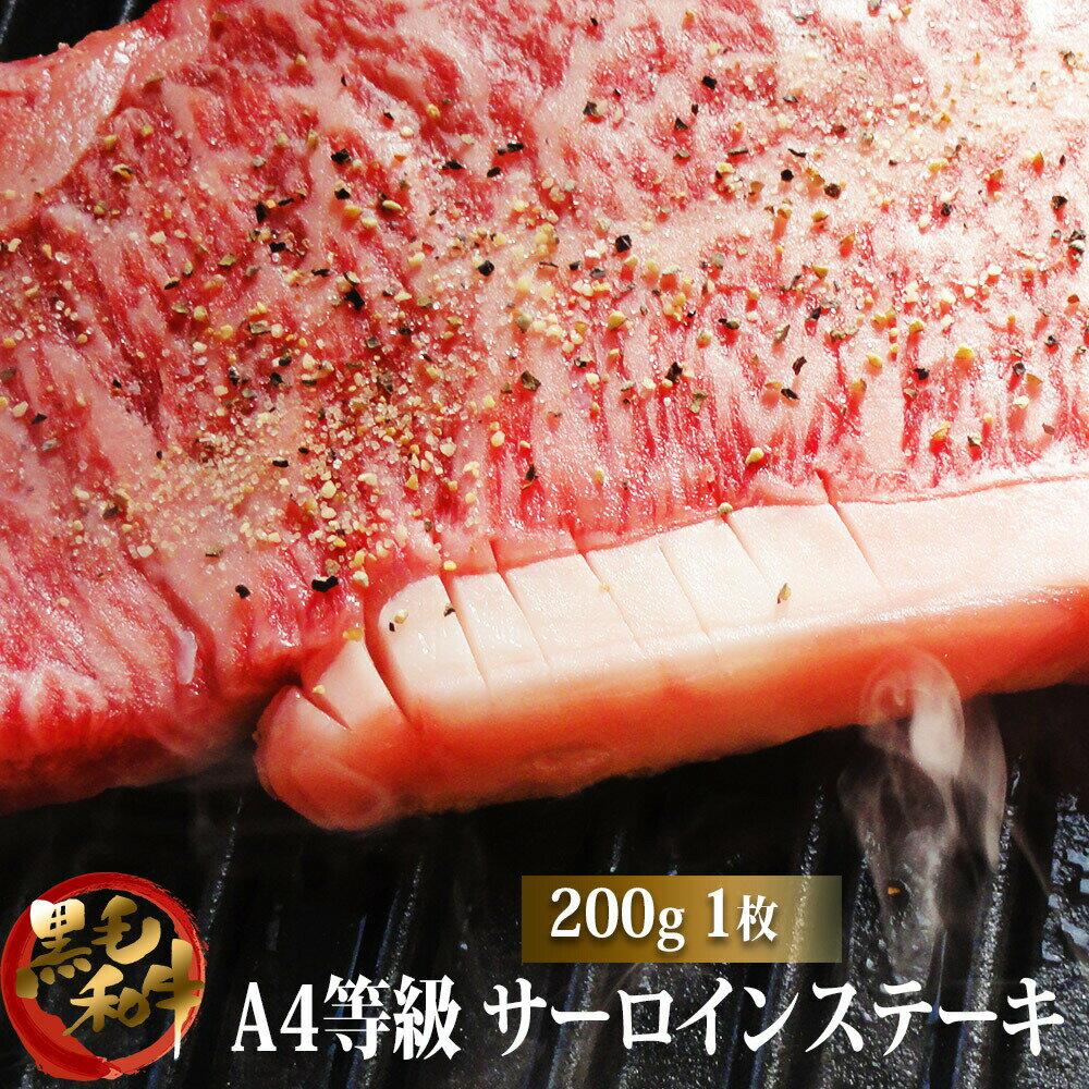 【ポイント10倍!!★21日20時〜】黒毛和牛A4サーロインステーキ 200g s