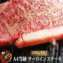 黒毛和牛A4サーロインステーキ 200g s【牛肉ギフト 内祝 プレゼント 食べ物】