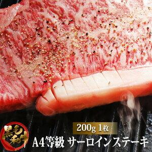 黒毛和牛A4サーロインステーキ 200g s【牛肉ギフト 内祝 プレゼント 食べ物 父の日 母の日 敬老の日 】