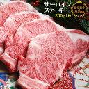 黒毛和牛 A5 サーロイン ステーキ 200g s【 お歳暮 牛肉 和牛 お肉 ギフト 肉 御歳暮 内祝い プレゼント 食べ物 】