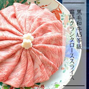 【エントリー&1000円以上購入で200ポイント!!】【送料無料】最高級黒毛和牛A5等級霜降りクラシタローススライス 1kg(500g×2)