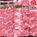 【送料無料】黒毛和牛A5等級贅沢バラ焼肉セット【焼肉 BBQ 牛肉 カルビ ギフト 内祝 プレゼント 食べ物】