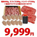 【週末限定!!】【送料無料】黒毛和牛BBQ焼肉セット