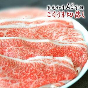 黒毛和牛A5等級こくうま霜降り切り落とし1kg(250...
