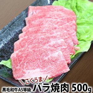 黒毛和牛A5等級こくうまバラ焼肉 s【焼肉 BBQ 牛肉 カルビ ギフト 内祝 プレゼント 食べ物】
