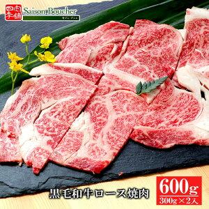黒毛和牛ロース焼肉600g(300g×2)【送料無料 焼肉 BBQ 牛肉ギフト 内祝 プレゼント 食べ物】